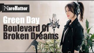 @Green Day - Boulevard Of Broken Dreams (Cover by@MareHathor )