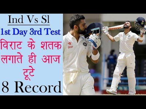 Ind Vs SL 3rd Test:  Virat Kohli Breack 8 Record & Virat Kohli 16000 Run 20th Century