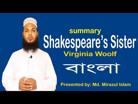 Shakespeare's Sister in Bangla | Virginia Woolf | summary | Mirazul Islam | University English BD