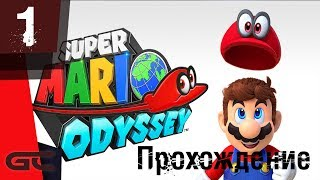 Super Mario Odyssey (Switch) ● Прохождение #1 ● ПРИВЕТ МАРИО