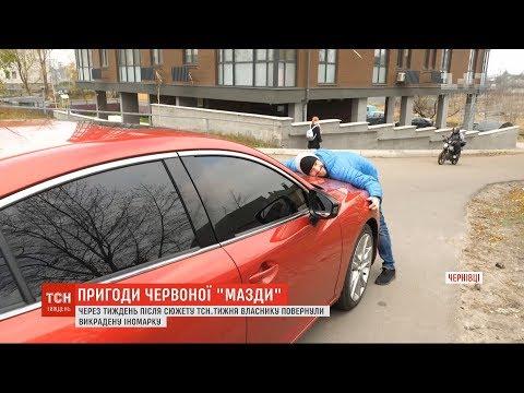 ТСН: За 7 днів після сюжету ТСН.Тижня киянину повернули поцуплене у нього авто