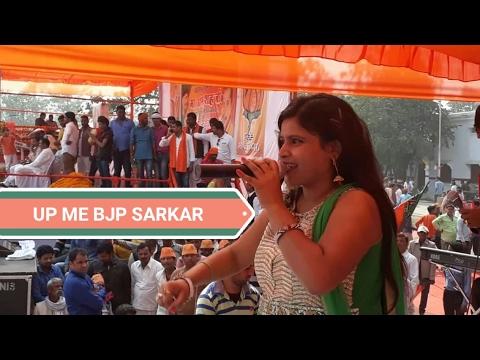 KHUSHBOO UTTAM LIVE SHOW    यूपी मे भाजपा सरकार चाहिए    UP Me BJP Sarkar    Amit Shah Raily Show
