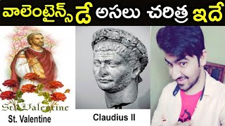 The Real Story Behind Valentine's Day || Interesting Facts in Telugu || Jadi Rajesh