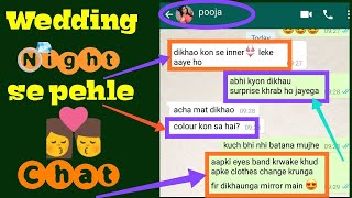part-2|| Wedding 👰Night Se Pehle Ki Romantic Chat||