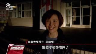 東華大學大停電 學校被迫停課提前放連假 20170330 公視晚間新聞