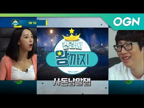 [18.10.04] 우리 오늘은 싸우지 말아용~~ 권이슬, 인트, 고재 (언레이블2) (1/2) - 켠김에 왕까지 2018 13화