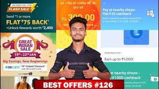 Google Pay Offers, Amazon Send Money, Paytm Special Offers, Best Earning App, Amazon KYC from Home !