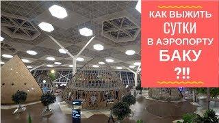 Как ВЫЖИТЬ СУТКИ с двумя детьми в аэропорту БАКУ и НЕ СОЙТИ С УМА ?!!