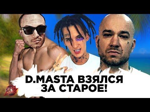 D.MASTA ПРИЛЕТЕЛ К SCHOKK   KIZARU   L'ONE   ТОНИ РАУТ   YUNG TRAPPA #RapNews