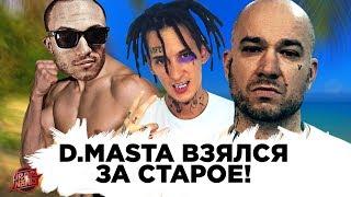 D.MASTA ПРИЛЕТЕЛ К SCHOKK | KIZARU | L'ONE | ТОНИ РАУТ | YUNG TRAPPA #RapNews