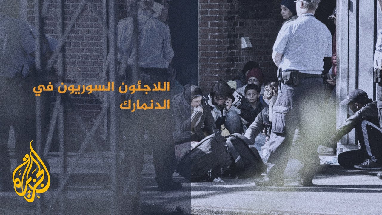 الدنمارك تسحب الإقامة من بعض اللاجئين السوريين  - 08:58-2021 / 4 / 17