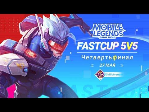 FASTCUP/Четвертьфинал