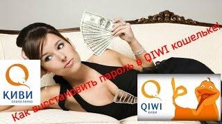 Как восстановить пароль в QIWI кошельке(мой youtube канал: мой youtube канал: http://goo.gl/U1ISK1 Кликните сюда, чтобы посмотреть видео https://www.youtube.com/watch?v=i2haiYpQ7WQ&..., 2015-10-14T11:27:55.000Z)