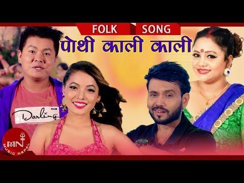 New Item Dancing Song 2075/2018 | Pothi Kali Kali - Bikram Rana & Purnakala BC Ft. Somiya