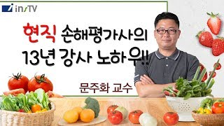 2019년 손해평가사 2차 핵심이론+문제풀이