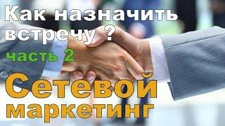 Как назначить встречу в МЛМ. Назначение встречи в МЛМ. Часть 2.