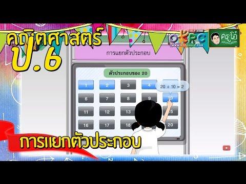 การแยกตัวประกอบ - คณิตศาสตร์ ป.6