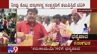 TV9 Flood Relief Campaign: Flood Materials Distributed To Victims In Lingasaguru, Raichur
