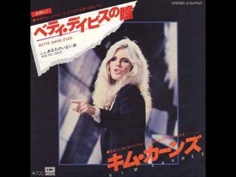 キム・カーンズKim Carnes/ベティ・デイビスの瞳Bette Davis Eyes (1981年)