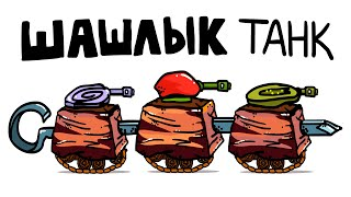 BBQ Tank - Tanking Duck - World of Tanks Animation