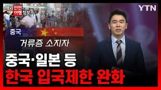 중국·일본 등 한국 입국제한 완화 [해외안전여행정보] …