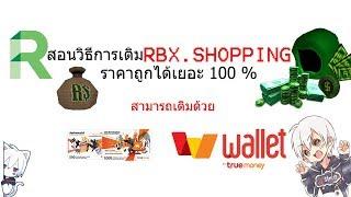 สอนวิธีการเติม ROBUX ราคาถูกที่ RBX.THAILAND!