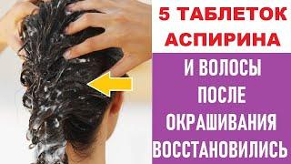 Маска для Волос Восстановление волос после окрашивания Аспирин для волос