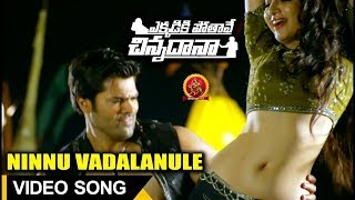 Ekkadiki Pothave Chinnadana Movie Full Video Songs - Ninnu Vadalanule Video Song - Poonam Kaur