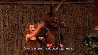 «СОН В ЛЕТНЮЮ НОЧЬ» отрывок из спектакля. Шекспировский театр «ГЛОБУС»