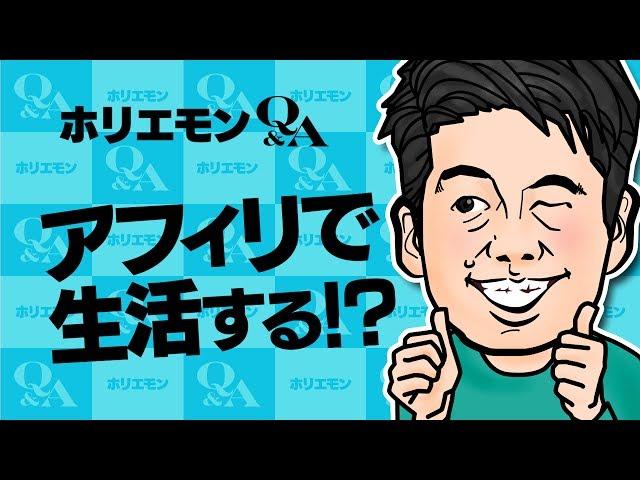 ホリエモンのQ&A vol.240〜アフィリエイトで生活する!?〜