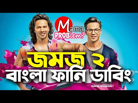 Jomoj 2 Bangla Funny Dubbing Mama Problem Part-1 New Bangla funny video