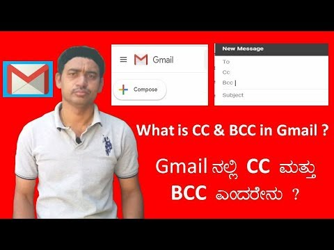 What is CC and BCC in Gmail |Meaning of CC BCC|