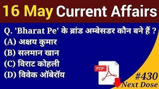 Next Dose #430 | 16 May 2019 Current Affairs | Daily Current Affairs | Current Affairs In Hindi
