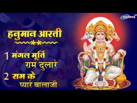 Video - शनिवार स्पेशल : हनुमान आरती : मंगल मूर्ति राम दुलारे : श्री राम के प्यारे बालाजी : बजरंगली भजन