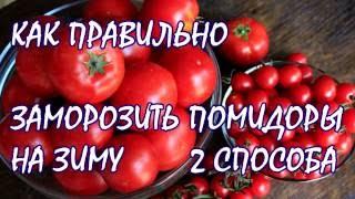 Как правильно заморозить помидоры на зиму, 2 способа заморозки томатов на зиму