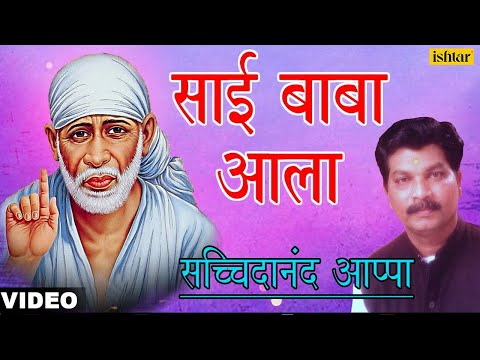Sai Baba Aala (Sachidanand Appa)