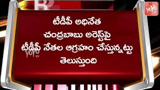Chandrababu Naidu Arrested at Vizag Airport | YSRCP Vs TDP | Latest AP News | AP CM YS Jagan |YOYOTV