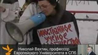 Закрытие Европейского университета в Санкт Петербурге