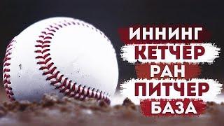 Честные Капперы - «Правила бейсбола»
