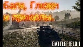 Battlefield 1 - Последняя миссия про танкистов( глава 1)