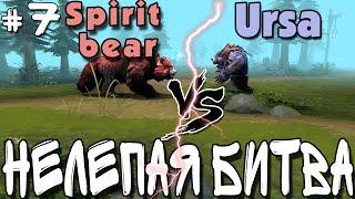 [НЕЛЕПАЯ БИТВА #7] - Spirit Bear vs Ursa