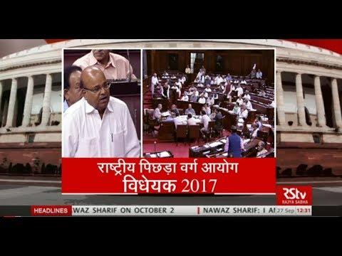 Sansad Samvad - National Backward Classes Commission (repeal) Bill 2017 : Episode - 02