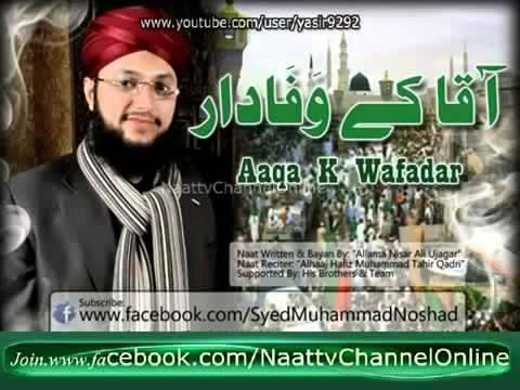Aaqa K Wafadar Hafiz Tahir Qadri New Naat 2013