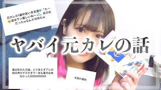 【深夜の女子会】過去一ヤバかった元恋人エピソード!!!