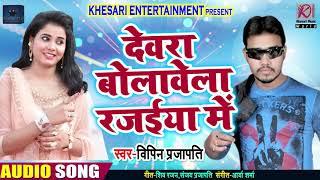 आ गया Vipin Prajapati का New #भोजपुरी Song Devra Bolavela Rajaiya Me Bhojpuri Songs
