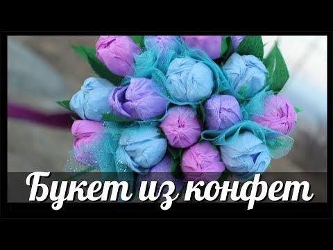 •● БУКЕТ ИЗ КОНФЕТ ●• Своими руками •● Тюльпаны ●•