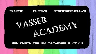 Как снять сериал Machinima в sims 3 / 15 урок / Съемка / Атмосферненько