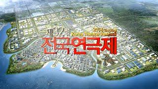 제32회 전국 연극제 개막식 영상물(2014)