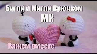 МК - Бигли и Мигли вязаные игрушки Амигуруми - crochet Bigli Migli Amigurumi