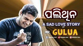 ପଲିଥିନ || A SAD LOVE STORY  of  Mr.GULUA😢|| video by KHORDHA TOKA